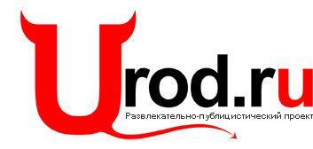 О высоких отношения | Развлекательно-публицистический портал Urod.ru
