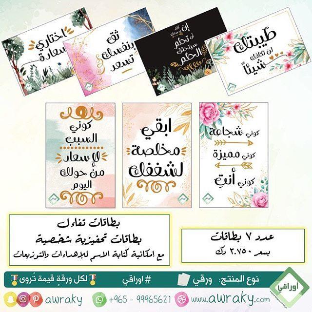بطاقات تفاءل الشخصية بحجم بطاقة العمل تأتيك بسبع عبارات مختلفة بالعربي او الانجليزي مع امكانية كتابة الاس Instagram Posts Instagram Bullet Journal