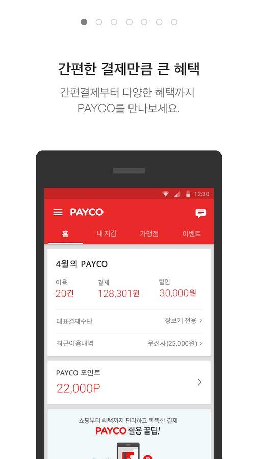 PAYCO - 페이코- 스크린샷
