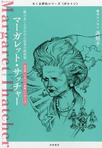 ちくま評伝シリーズ〈ポルトレ〉マーガレット・サッチャー #Graphic Design