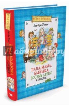 Вестли Анне-Катрине - Папа, мама, бабушка, восемь детей и грузовик ISBN: 978-5-389-01773-3