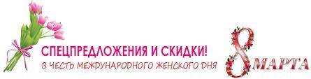 Праздничные скидки и подборка подарков женщинам на 8 марта! РАЗДЕЛ ПОСТОЯННО ПОПОЛНЯЕТСЯ!  #Berikod #8марта #БериКод #подарки