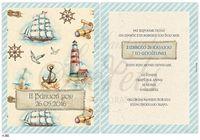 Προβολή λεπτομερειών για το Προσκλητήριο βάπτισης ναυτικό vintage