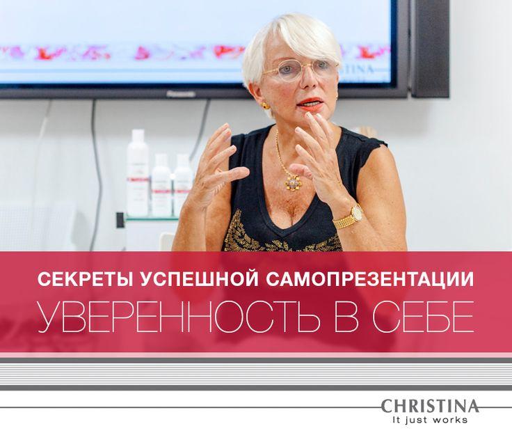 Ученые доказали, что большинство успешных людей выиграли конкуренцию и сделали свою карьеру не в результате каких-то необыкновенных способностей или таланта, а благодаря тому, что верили в себя, в свои силы и возможности. http://topcosmetics.ua/ #Christina #Christina_Cosmetics #TOPCosmetics #Top_Cosmetics #Care #Skin #Skin_care #Beauty #TopcosmeticsUkraine #Cosmetics #Cosmetology #Cosmetologist #Beauty_care #Face #Face_Care