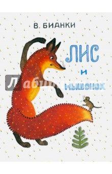 Бианки Виталий - Лис и мышонок ISBN: 978-5-00041-050-9