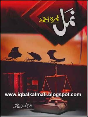Namal Novel By Nimra Ahmed Urdu Complete PDF Free Download is available to read online and download http://ift.tt/2o7KbHZ