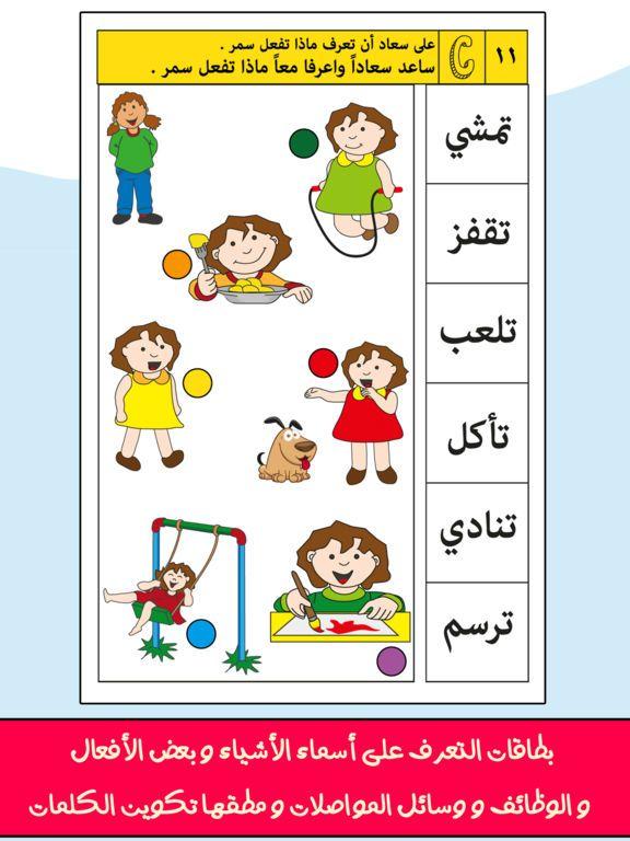 برنامج مدرسة و روضة تعليم الاطفال المجاني تعلم و العب حروف و كلمات العاب تعليمية للصغار باللغة العربية Arabic Alphabet For Kids Learning Arabic Arabic Kids