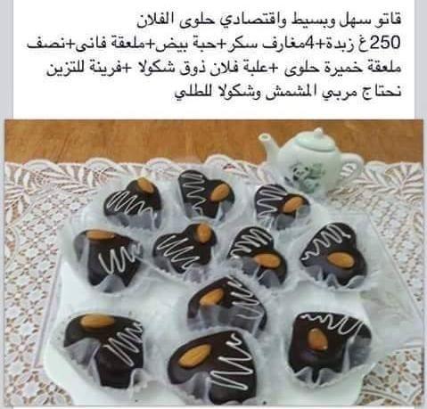 تشكيلة حلويات جزائرية جميلة لذيذة واقتصادية تحضيرا للعيد (متجدد) - منتديات بوابة الونشريس   ملتقى الإبداع والتواصل