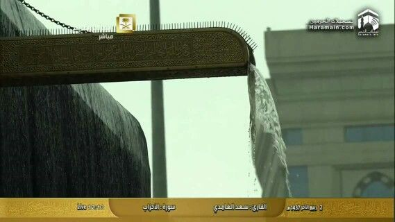 A beautiful view of the golden spout, on a rainy day # kabah # Mecca