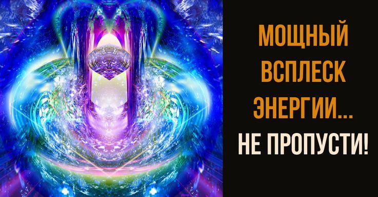 Каждый месяц содержит несколько дней силы. Это время, когда мощные потоки энергии буквально пронизывают пространство, позволяя людям добиваться желаемого вкратчайшие сроки. Энергетически сильные дни в маепозволят привлечь материальное благополучие, избавиться отнегатива ипостроить любовные отношения, обзавестись новыми полезными знакомствами идостичь поставленных целей. Дарья Миронова щедро делится своими знаниями, которые помогают сотням людей кардинально изменить свою жизнь …