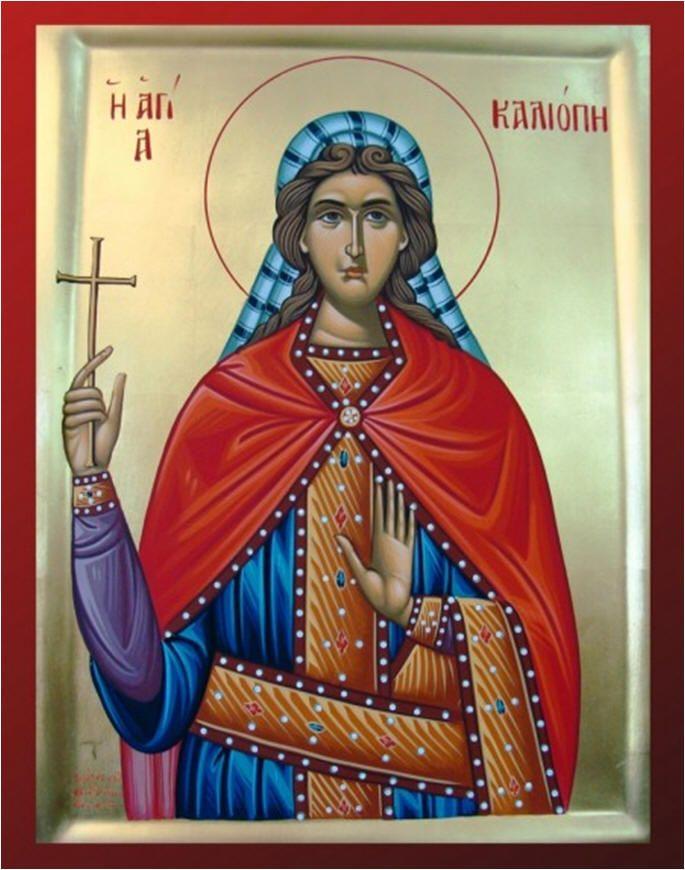 Η ΑΓΙΑ ΚΑΛΛΙΟΠΗ- 07/06 - Την εποχή των μεγάλων διωγμών των χριστιανών, η αγία Καλλιόπη φυλακίστηκε. Κατά τη διάρκεια της δίκης της, της ζητήθηκε από τον αυτοκράτορα Δέκιο να απαρνηθεί τον Χριστιανισμό, με αντάλλαγμα να ελευθερωθεί. Αυτή αρνήθηκε και θανατώθηκε με βίαιο και απάνθρωπο τρόπο. Έτσι κατατάχτηκε ανάμεσα στους οσιομάρτυρες άγιους της Εκκλησίας.