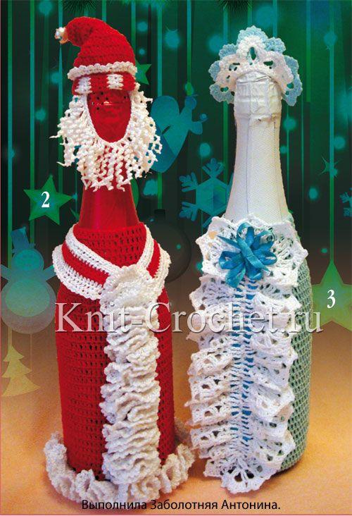 Вязаная крючком одежда «Дед Мороз» и «Снегурочка» для шампанского.
