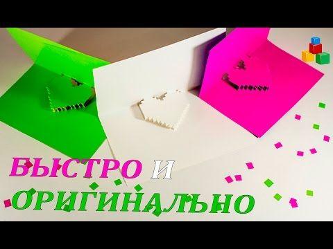 ☆ DIY:Объемная оригинальная открытка к Дню Святого Валентина || Handmade