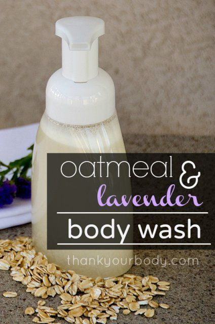 Homemade body wash with oatmeal and lavender. I'm so making this! #naturalbeauty #bodywash #diy #homemade #oatmeal #lavender #essentialoils