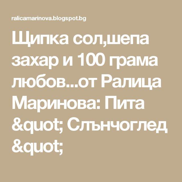"Щипка сол,шепа захар и 100 грама любов...от Ралица Маринова: Пита "" Слънчоглед """