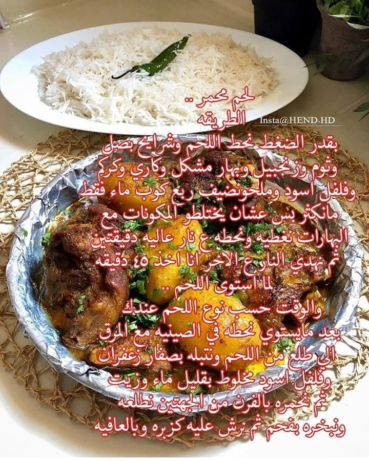 Pin By Shadiah Turkustani On منوعات Cooking Food Beef