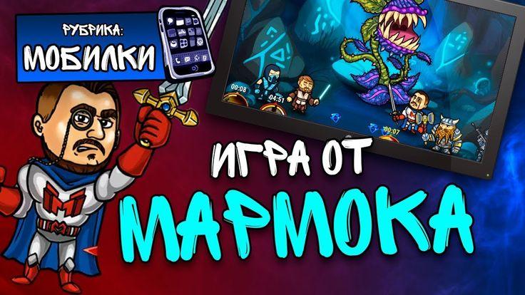 ИГРА ОТ МАРМОКА - Marmok Team