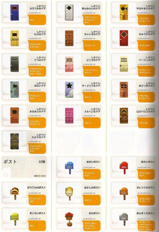 Les 458 meilleures images du tableau ancl qr codes sur for Meubles japonais acnl