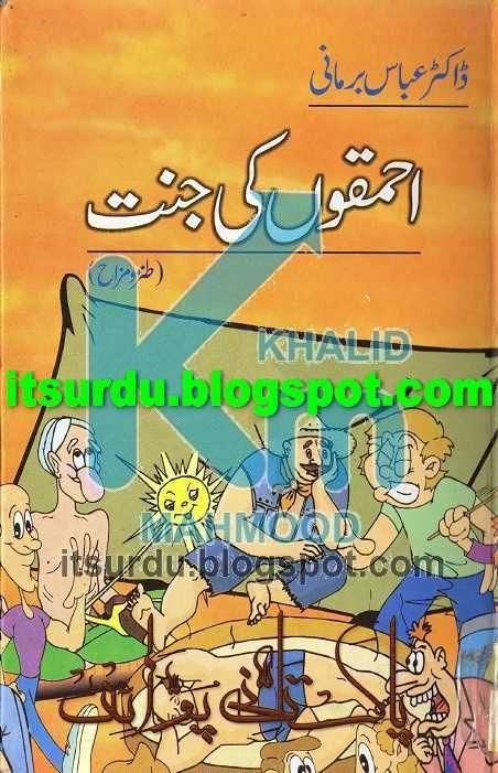 Ahmaqon Ki Jannat By Dr Abbas Barmani Urdu Novels Pdf Urdu Books