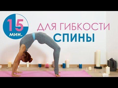 15 минут для гибкости спины   Йога для начинающих   Йога дома - YouTube