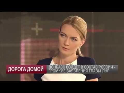 Донбасс войдёт в состав России – громкие заявления лидеров 1