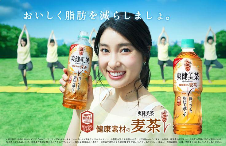 爽健美茶 健康素材の麦茶