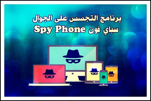 برنامج التجسس على المكالمات عن بعد للموبايل المحمول Phone Iphone Spy