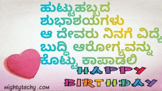 Happy Birthday Wishes In Kannada Happy Birthday Wishes For A Friend Happy Birthday Wishes Messages Happy Birthday Wishes
