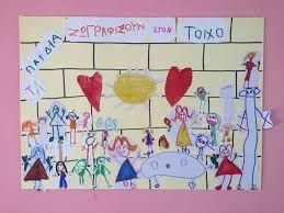 Αποτέλεσμα εικόνας για πολυτεχνείο τα παιδια ζωγραφίζουν στον τοίχο εργασία