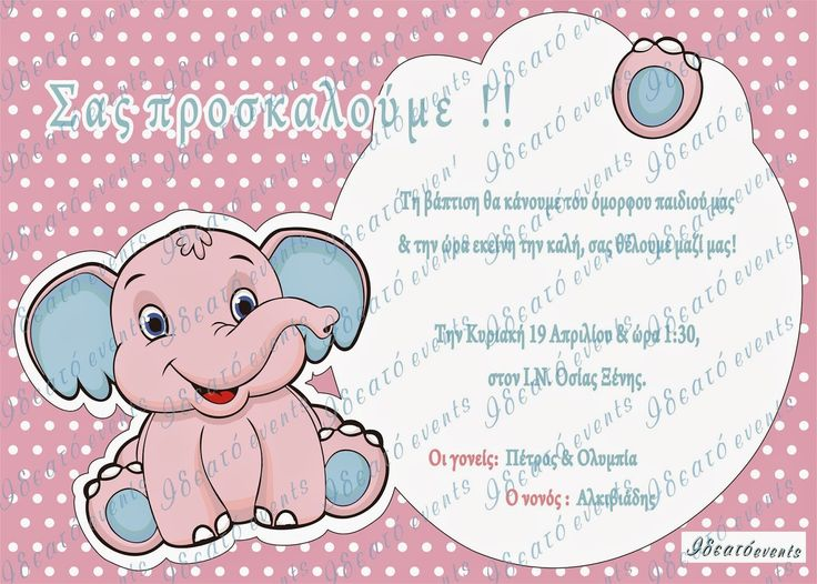 Christening invitation theme my little elephant! Dim: 167x120cm Code N° PB0039 Προσκλητήριο βάπτισης με θέμα το ελεφαντάκι! Dim: 167x120cm Code N° PB0039