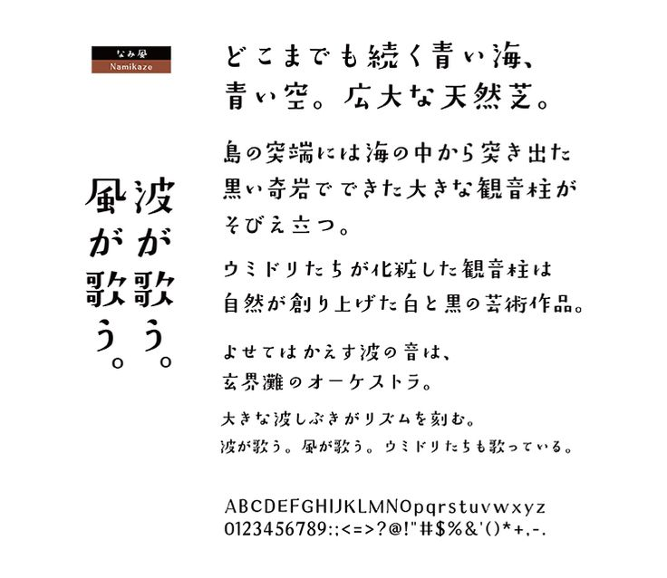 DSなみ風 | 和文・デザイン書体のダウンロード販売|フォントファクトリー http://www.fontfactory.jp/font/detail/ds_namikaze/