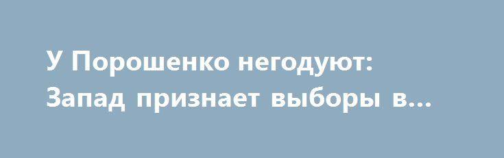 У Порошенко негодуют: Запад признает выборы в Госдуму http://rusdozor.ru/2016/09/20/u-poroshenko-negoduyut-zapad-priznaet-vybory-v-gosdumu/  В Киеве ощущается очередной приступ паники. И немудрено: там несколько недель взывали к западным «кураторам», умоляя о непризнании выборов в российскую Госдуму. Однако Запад остался глух к мольбам холуев. И теперь в Киеве жадно глотают воздух, размышляя над тем, что ...