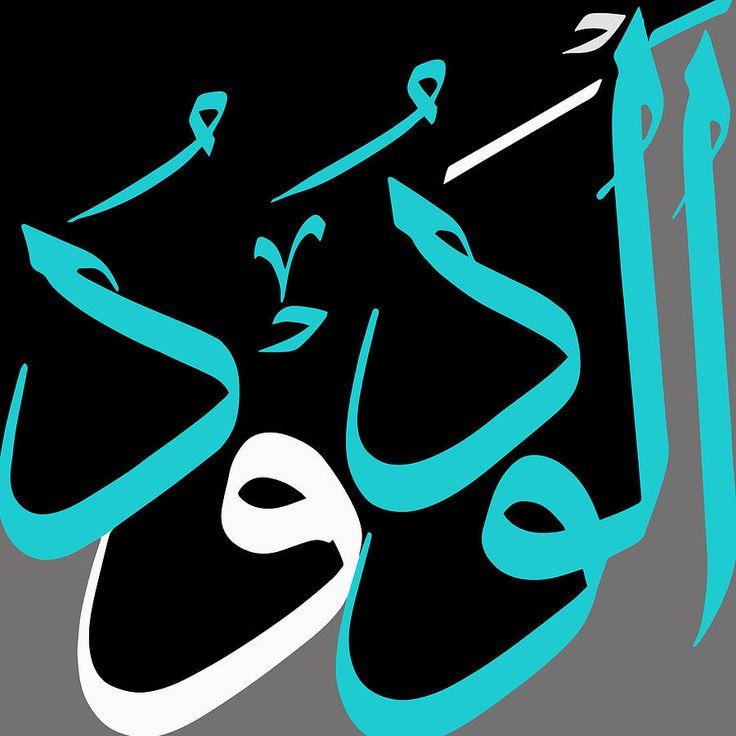 Al-wadood Painting  - Al-wadood Fine Art Print