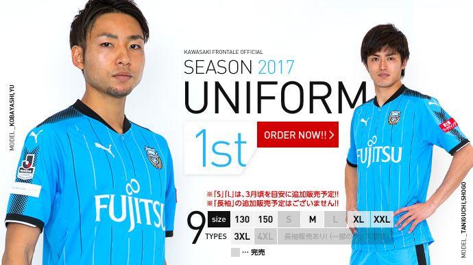Camisas do Kawasaki Frontale 2017 Puma