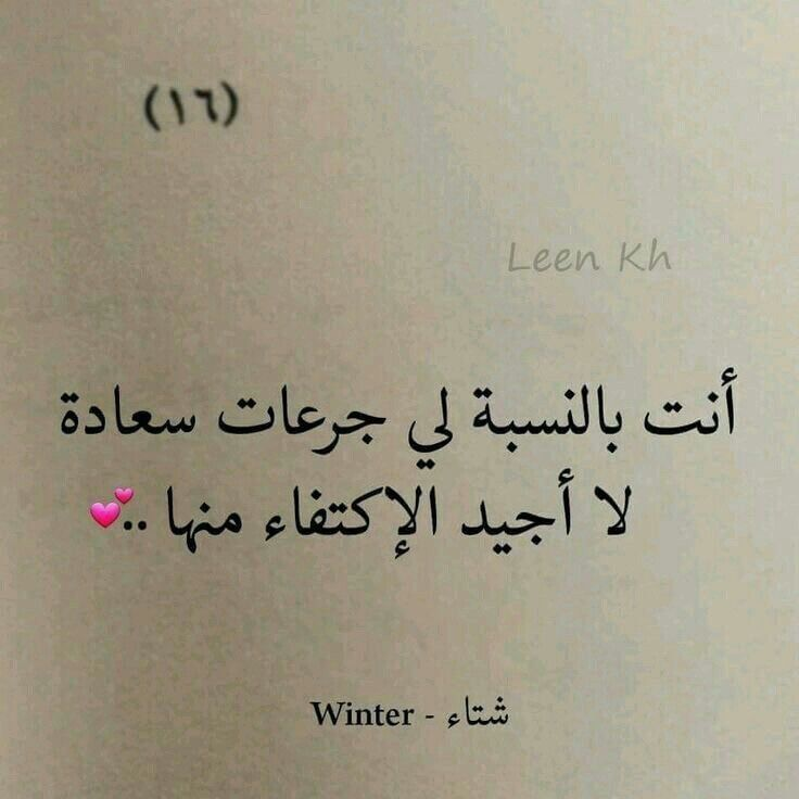 Image Uploaded By Bayan On We Heart It Calligraphy Quotes Love Love Smile Quotes Sweet Love Quotes
