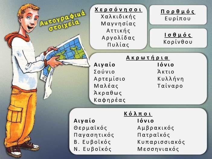 Ενότητα Β. Το φυσικό περιβάλλον της Ελλάδας (6 - 9)