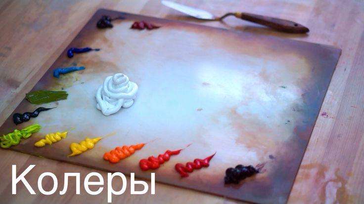 Колеры в масляной живописи. Технические советы.
