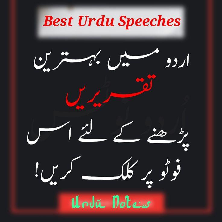 Best Urdu Speeches Speech On Education Speech Topics Speech
