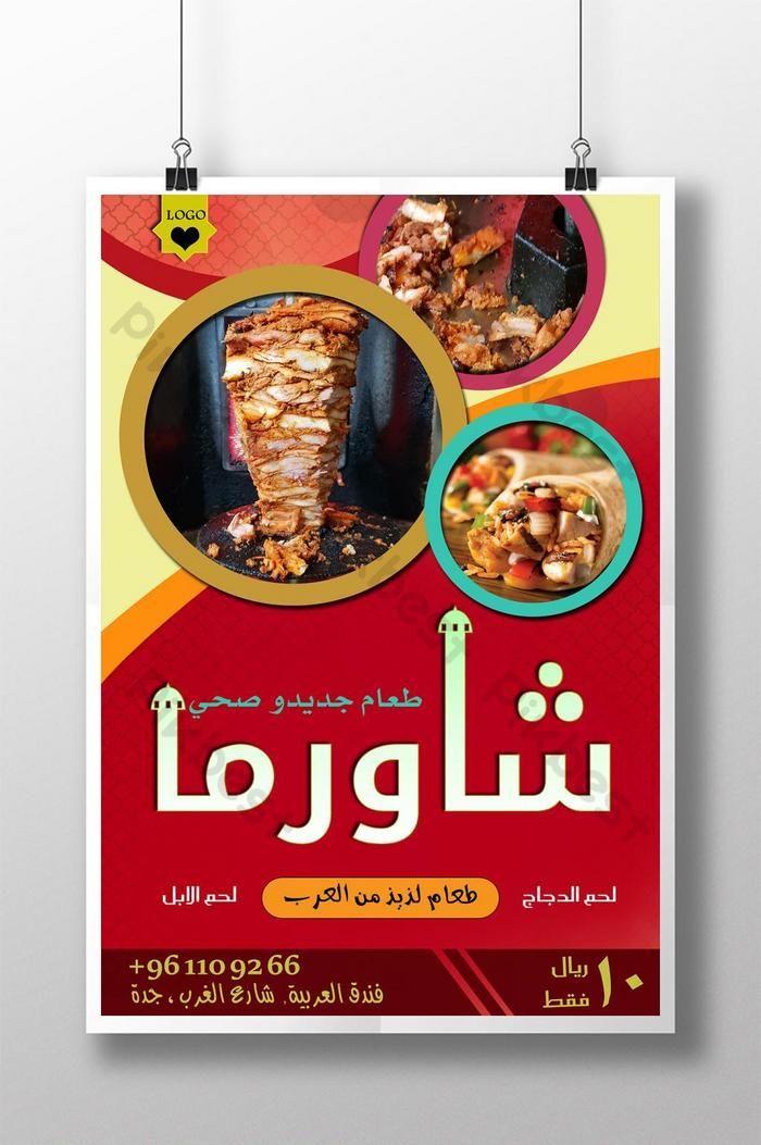 قالب ملصق شاورما للطعام العربي Psd Psd تحميل مجاني Pikbest In 2021 Psd Poster Template Shawarma Poster Template