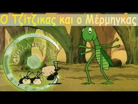 Μυθοι Του Αισωπου - Ο Τζίτζικας και ο Μέρμηγκας - YouTube
