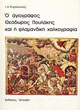 Βιβλίο Ο αγιογράφος Θεόδωρος Πουλάκης και η φλαμανδική χαλκογραφία|Συγγραφέας:Ρηγόπουλος Ιωάννης Κ.| ISBN:|Εκδόσεις:Γρηγόρη|Αγιογραφία