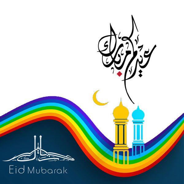 أجمل صور تهاني العيد 2018 وأحلى صور عيد الفطر عالم الصور Eid Mubarak Activities Calligraphy
