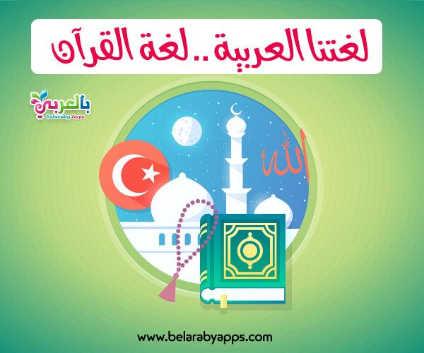 Free Arabic Language Day Images Coloring Book Quotes Learn Arabic Language Language