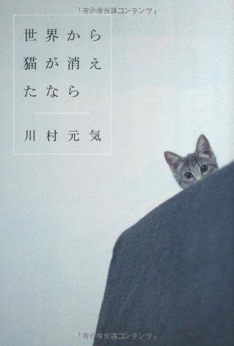 キャッチーでポップ。なのに、つーんと来る。 お上手なんですね川村元気さん。