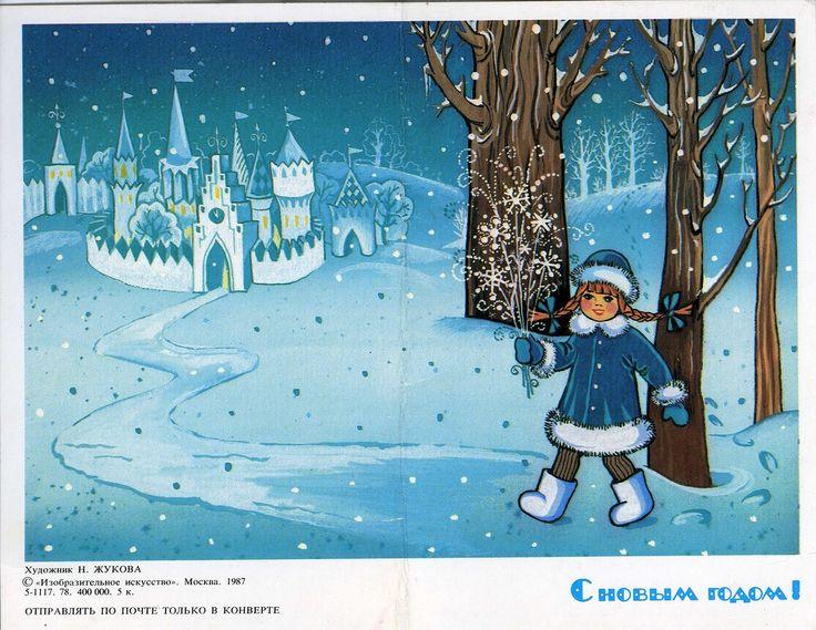 художник Н. Жукова 1987 г.