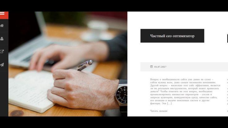 Продвижение сайта Продвижение сайта - это востребованная услуга которой традиционно пользуются владельцы вебсайтов интернет магазинов блогов. Если вы хотите попасть в топ Гугла или Яндекса то вам необходима поисковая оптимизация или СЕО. Раскрутку сайт можно заказать у нас. Мы гарантируем отличные цены и стабильный результат.   http://ift.tt/2tWSdI0 Продвижение сайта Продвижение сайта сео оптимизация  раскрутка сайта SEO  поисковая оптимизация https://youtu.be/HvJD6tWbgMo