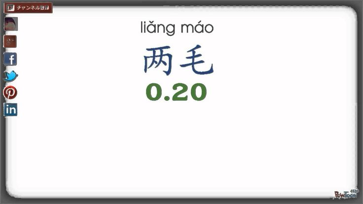 金額が言えなければ買い物はできません...中国語でお金を数えてみましょう!それから、よくある間違いも避けましょう! #中国語 #お金の言い方 #いくらですか #シンガポール