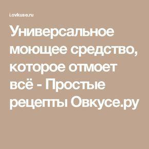 Универсальное моющее средство, которое отмоет всё - Простые рецепты Овкусе.ру