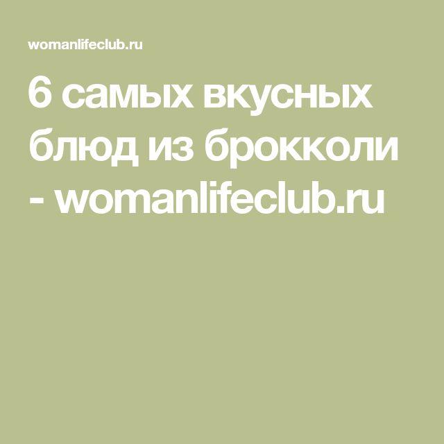 6 самых вкусных блюд из брокколи - womanlifeclub.ru