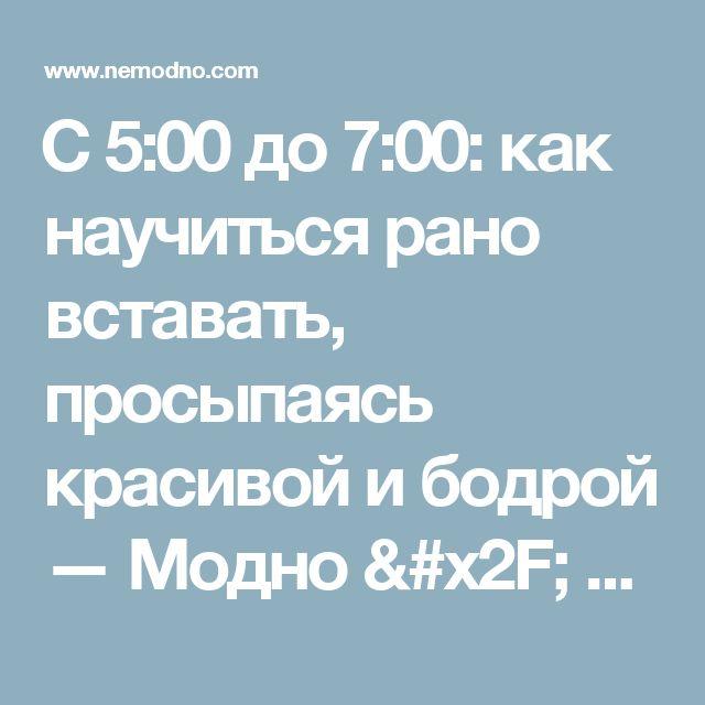 С 5:00 до 7:00: как научиться рано вставать, просыпаясь красивой и бодрой — Модно / Nemodno